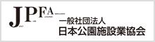 JPFA一般社団法人日本公園施設業協会