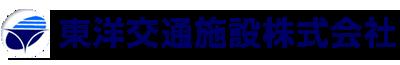 東洋交通施設株式会社